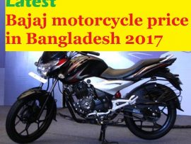 Latest Bajaj Motorcycle Price in Bangladesh 2017: Price reduced