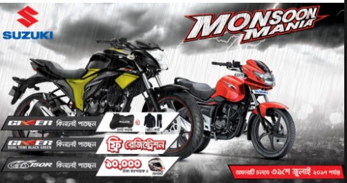 suzuku-motorcycle-bangladesh-offer